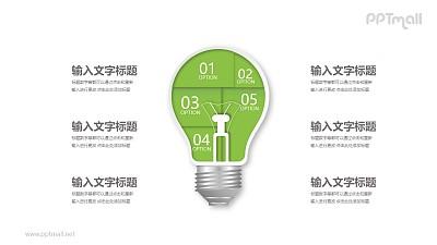 绿色拼图组成的灯泡PPT模板图示下载