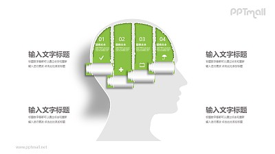 撕开的纸条人脑思维并列关系PPT模板图示下载