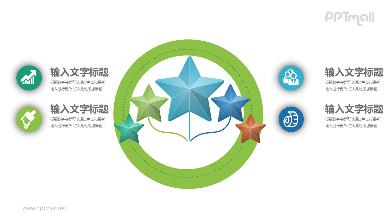 5个彩色五角星并列关系PPT模板图示下载