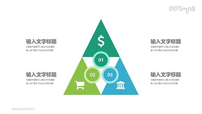 彩色三角形三部分并列关系PPT模板图示下载