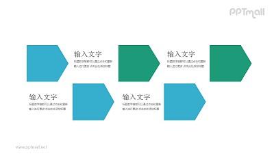 5个彩色的便笺条并列关系PPT模板图示下载