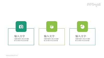 3个带图标的文本框并列关系PPT模板图示下载