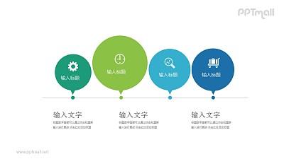 4个彩色气泡框并列关系PPT模板图示下载
