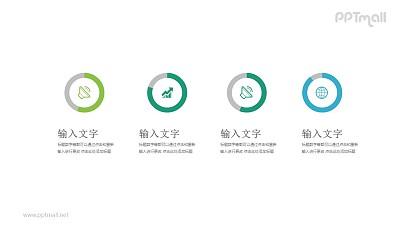 4个并列的饼图目录导航PPT模板图示下载