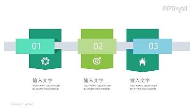 三个立体折纸并列关系PPT模板图示下载