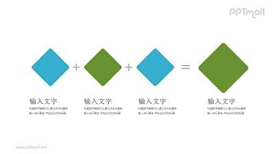方块等式三合一总分关系PPT模板图示下载