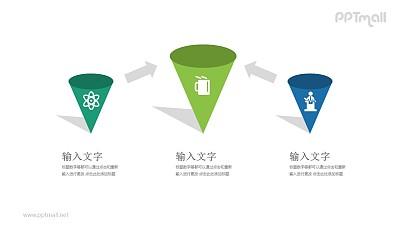 三个倒立的圆锥总分关系PPT模板图示下载