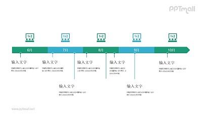 蓝绿进度条时间轴项目进展PPT模板图示下载