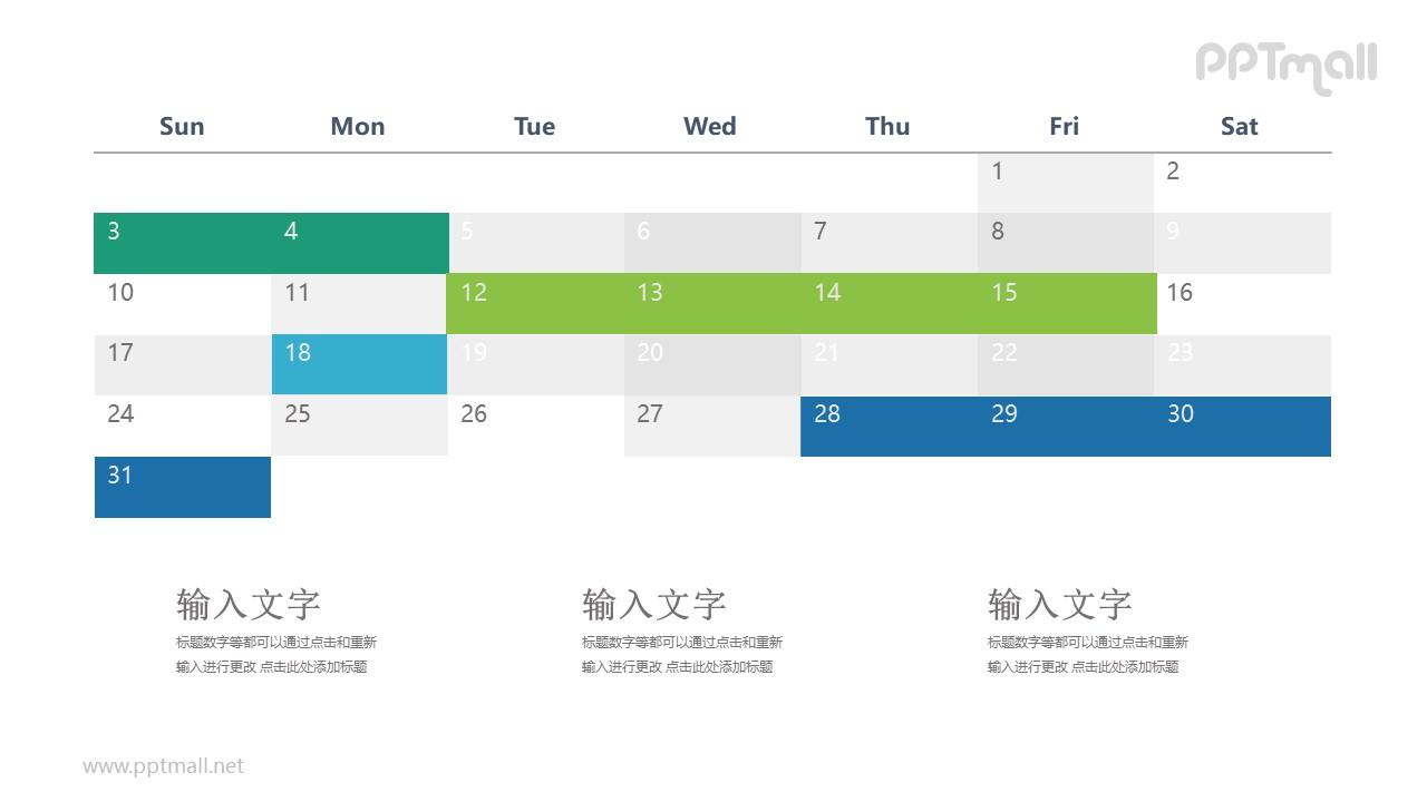一星期的计划表甘特图PPT模板图示下载