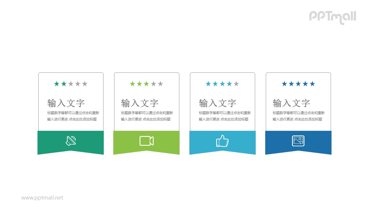 4个旗帜样式的文本框并列关系PPT模板图示下载