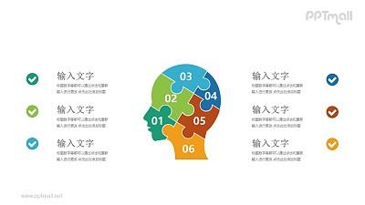 6块拼图拼成的头像PPT模板图示下载