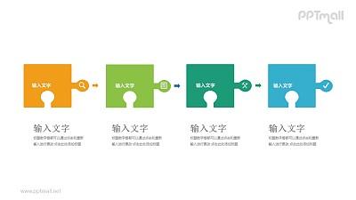 四个拼图零件递进关系PPT模板图示下载