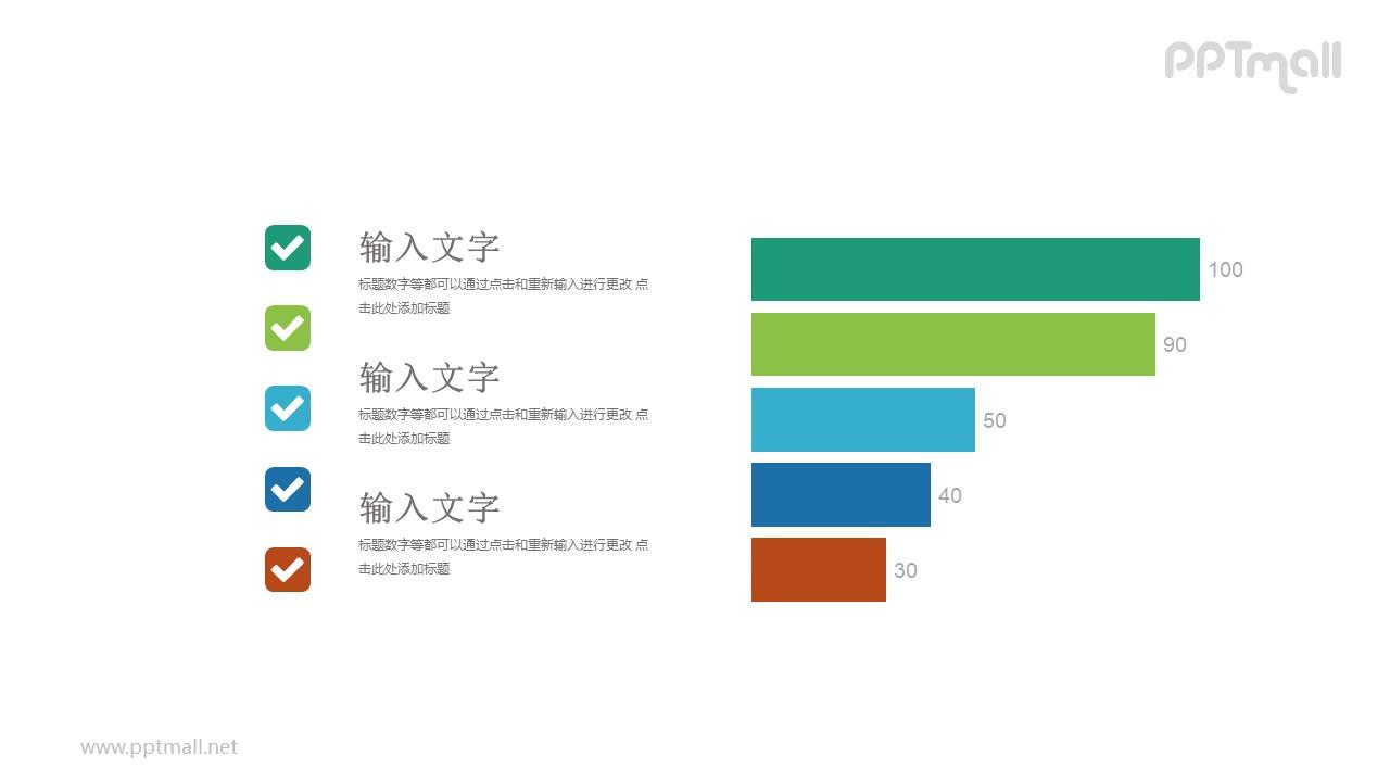 六个条形图对比关系PPT模板图示下载