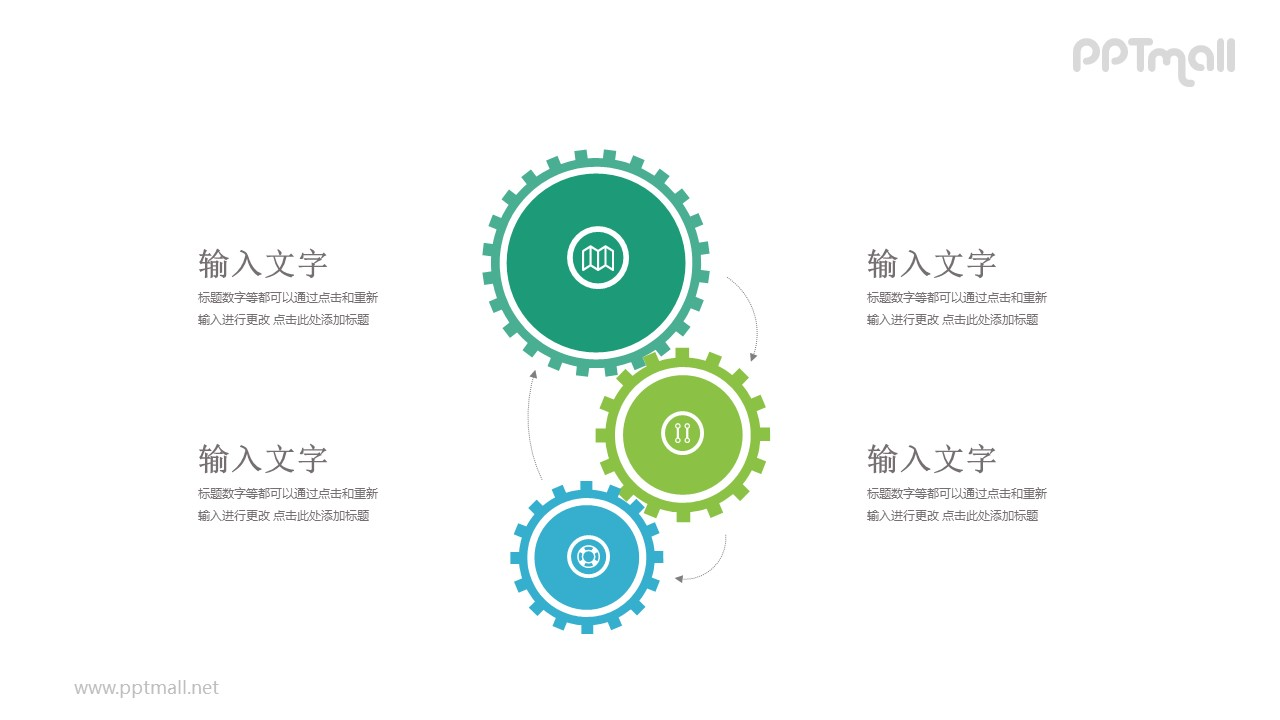 三个咬合的齿轮循环关系PPT模板图示下载