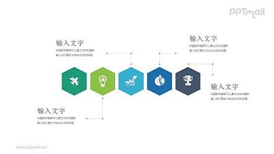 五彩色带图标的六边形并列关系PPT模板图示下载