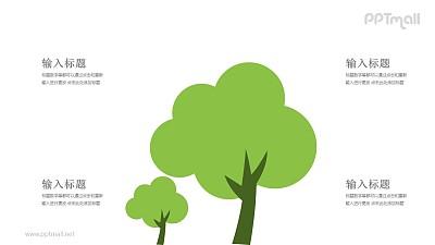 两棵并排的树PPT模板图示下载