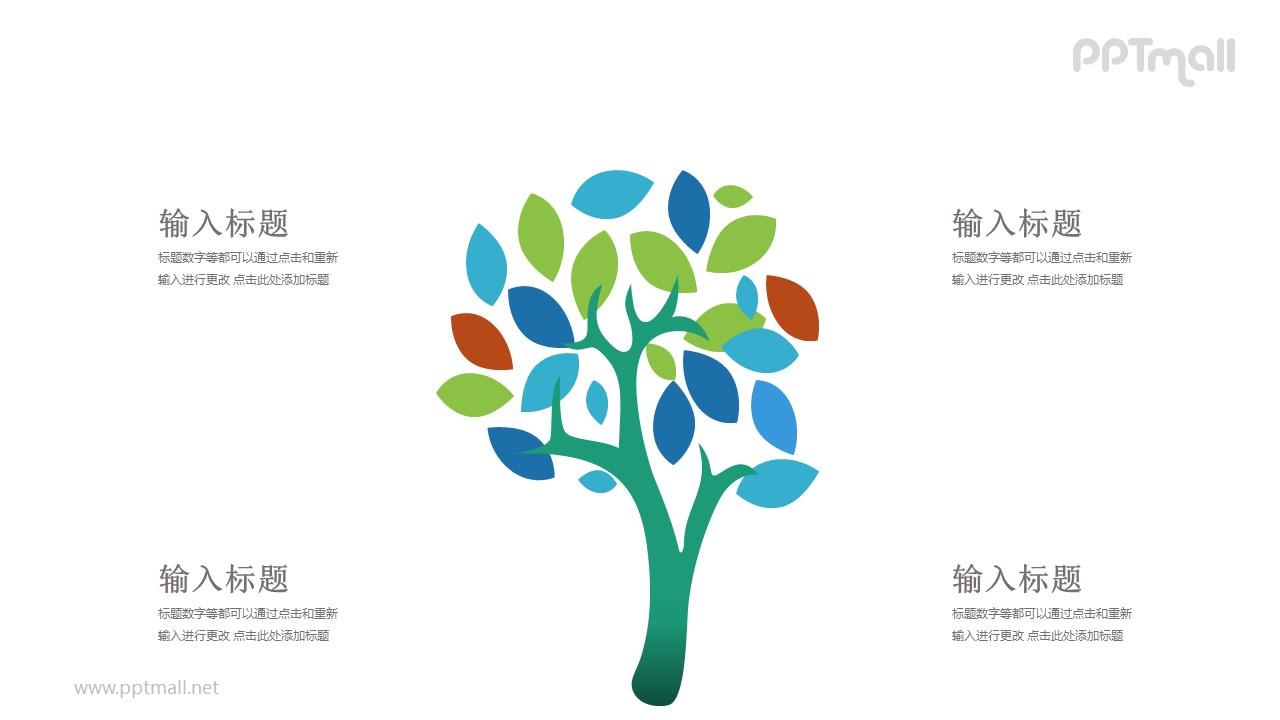 换季多彩树叶的树PPT模板图示下载