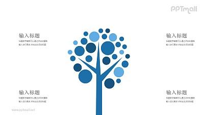 插画风长满果实的蓝色树PPT模板图示下载