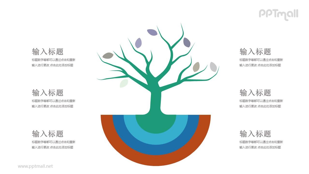 凋零的树叶和粗壮的树根PPT模板图示下载