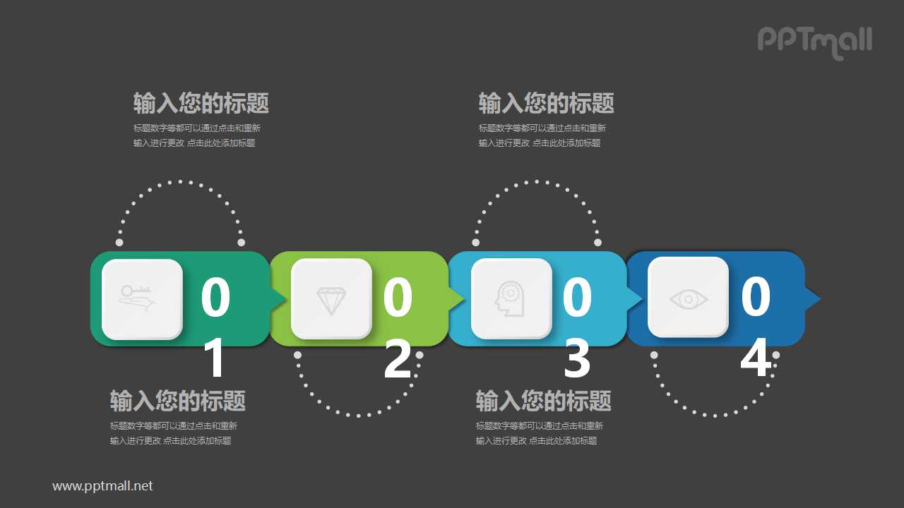 4个立体气泡框递进关系PPT模板图示下载
