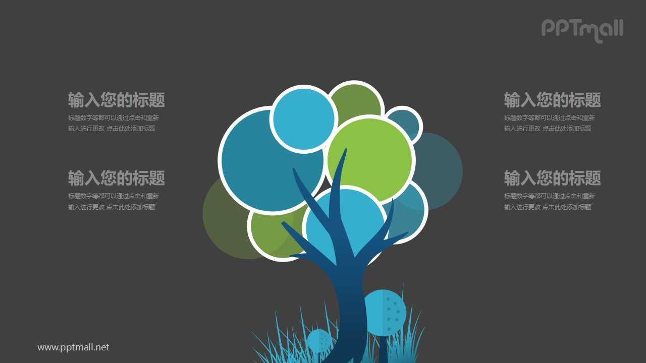 树样式的4部分并列关系PPT模板图示下载