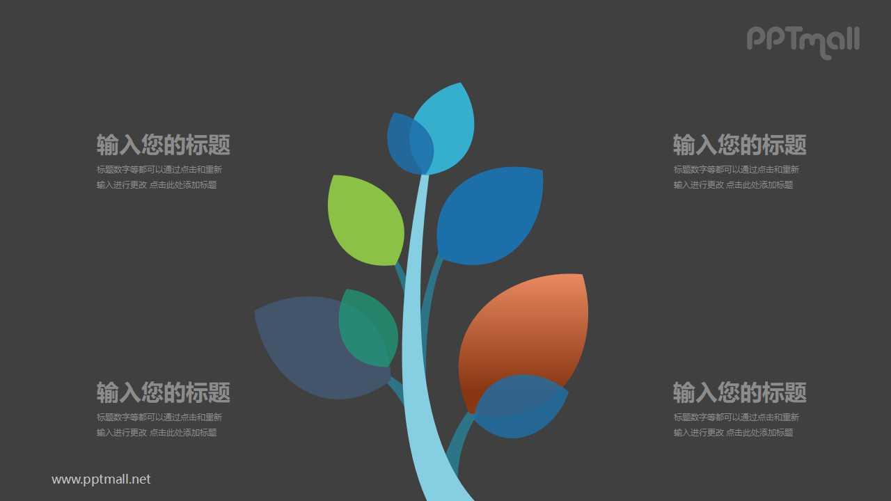 多彩的树4部分并列关系PPT模板图示下载