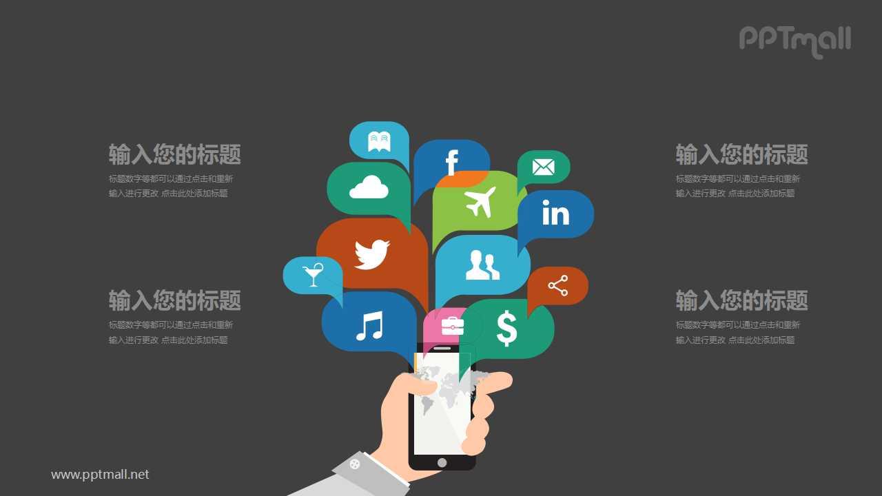 一只手拿着智能的手机通讯交流PPT模板图示下载