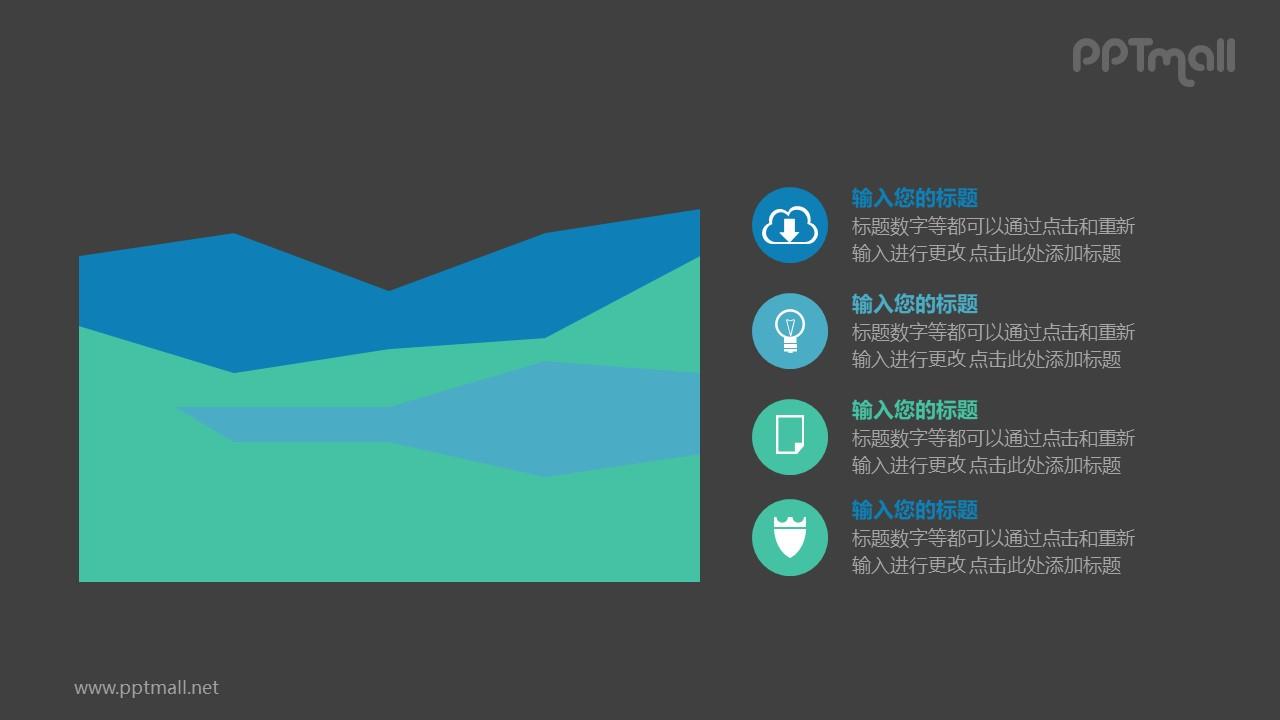 蓝绿四部分面积图并列关系PPT模板图示下载