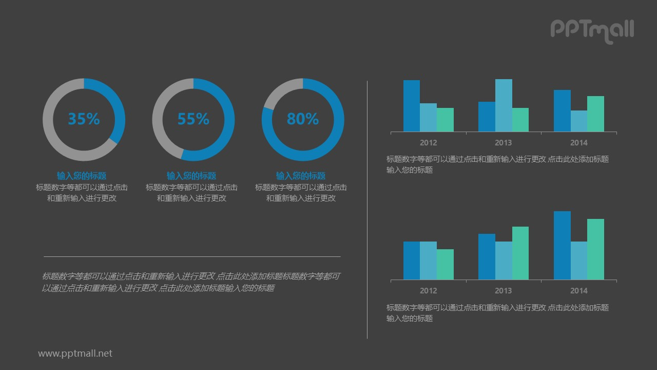 多个饼图柱状图数据分析文本说明PPT模板图示下载