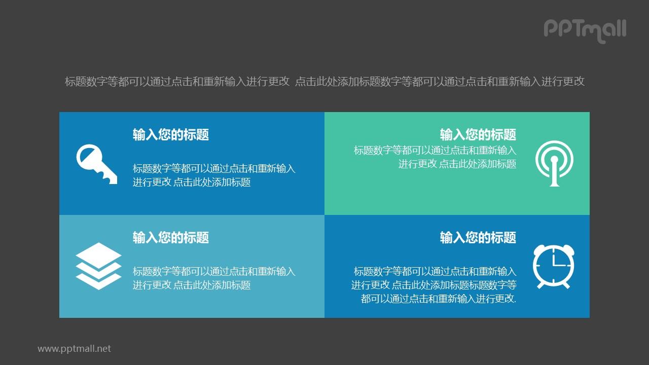 蓝绿色块四部分并列关系PPT模板图示下载