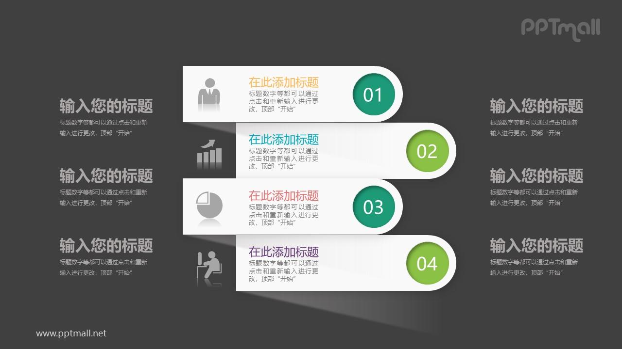 四部分图标并列关系目录导航PPT模板图示下载