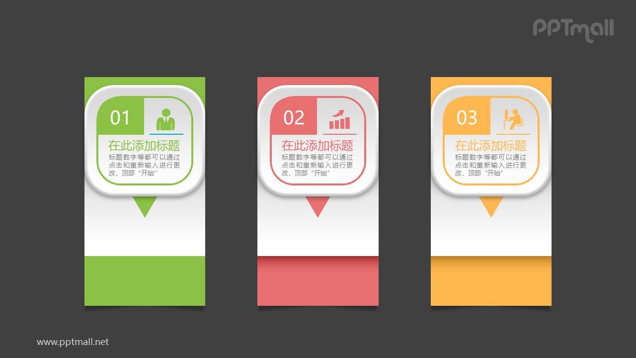 三部分立体文本框并列关系PPT模板图示下载