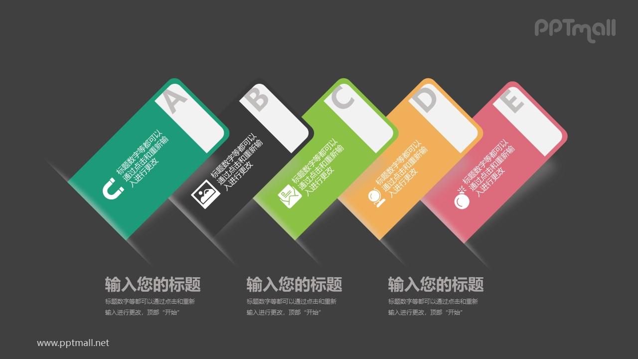 五色的信用卡并列关系PPT模板图示下载