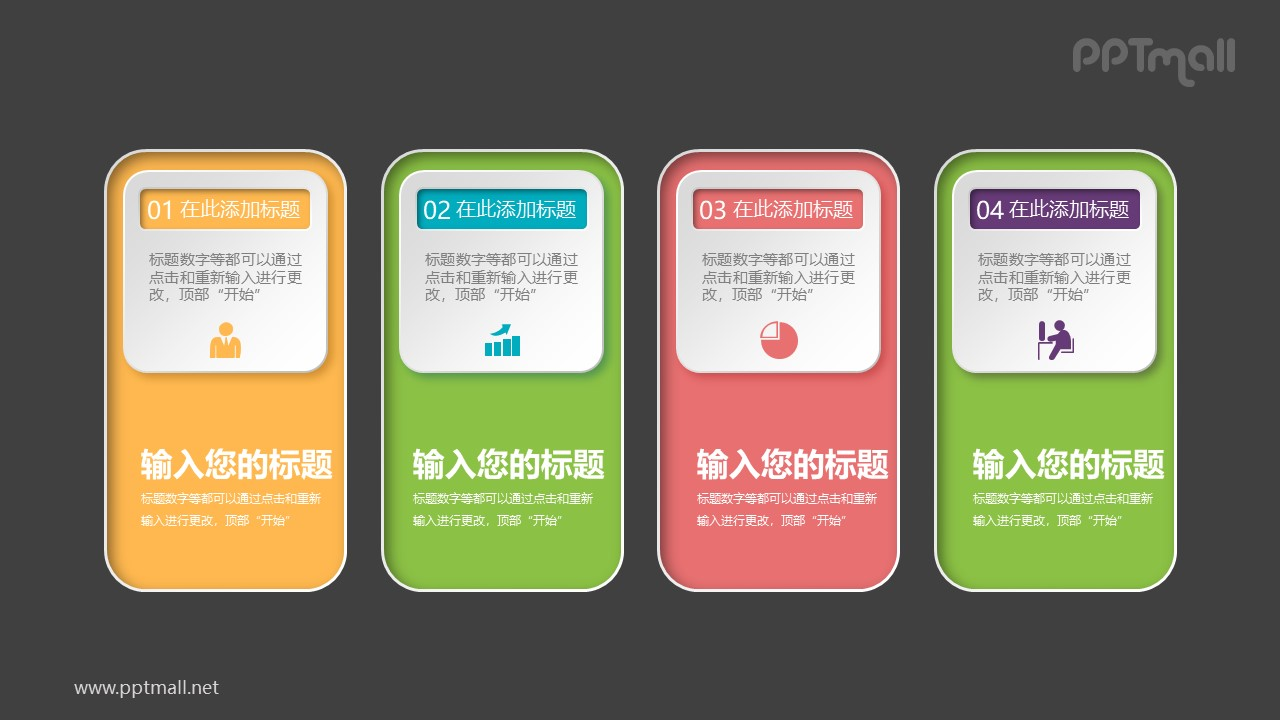 4个彩色立体框并列关系PPT模板图示下载