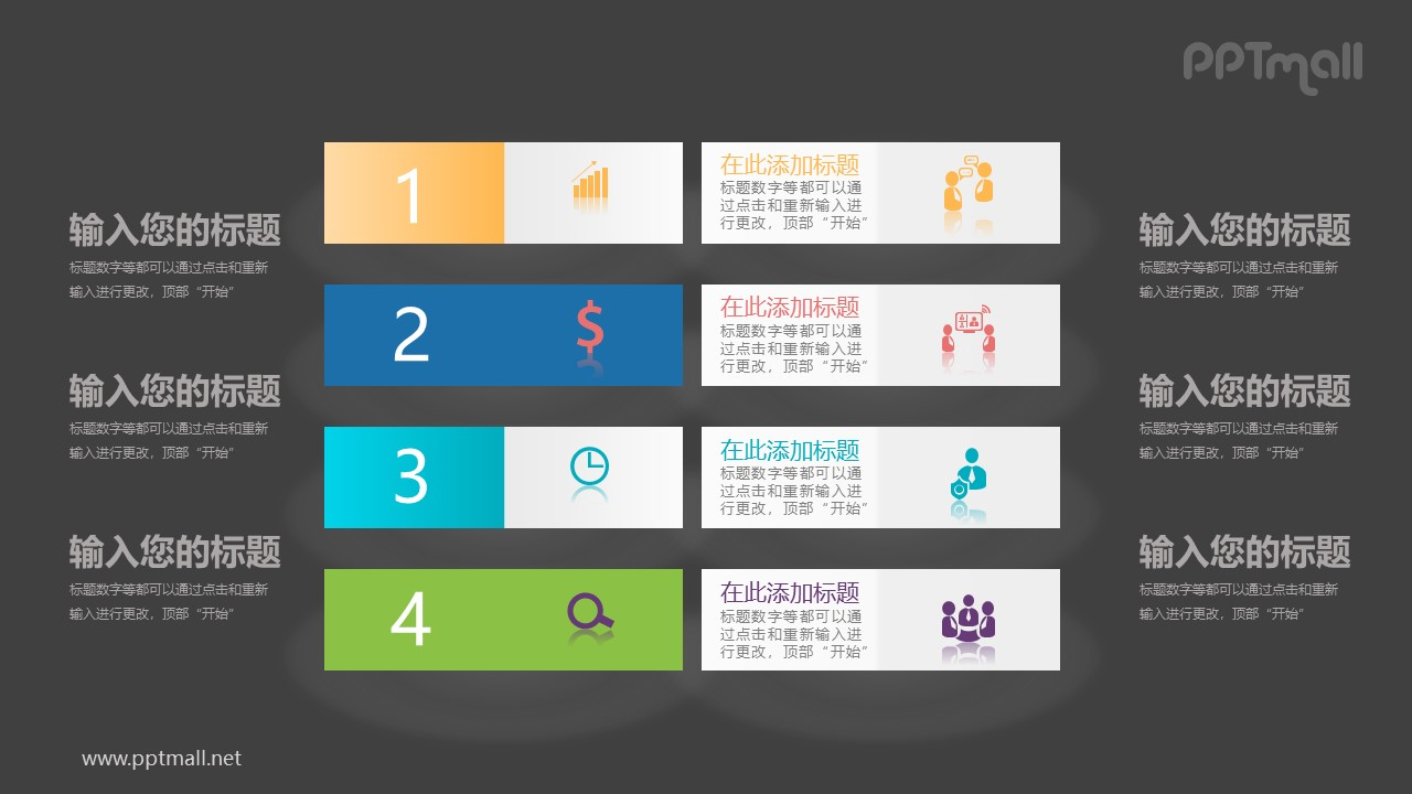 4部分彩色便笺并列关系文本说明PPT模板图示下载