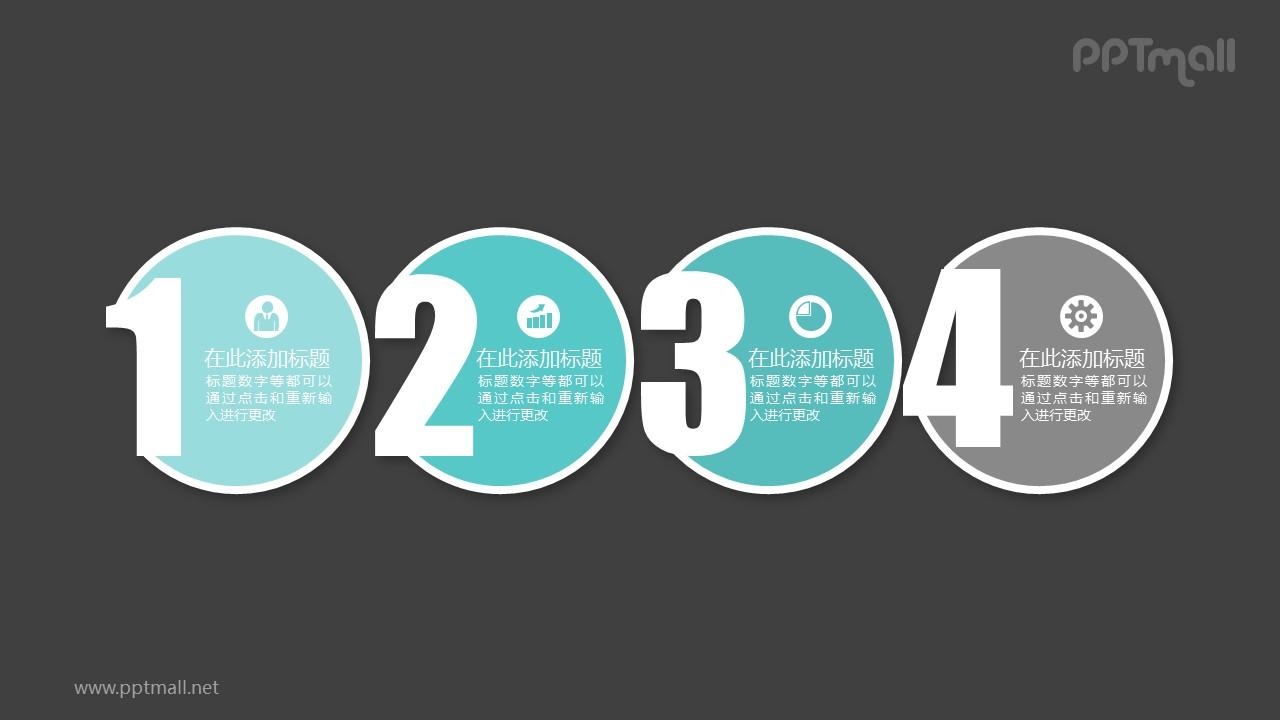四个并列的半圆数字序列目录导航PPT模板图示下载