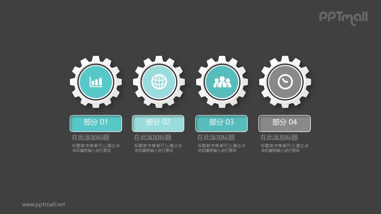 4个带图标的齿轮并列关系PPT模板图示下载