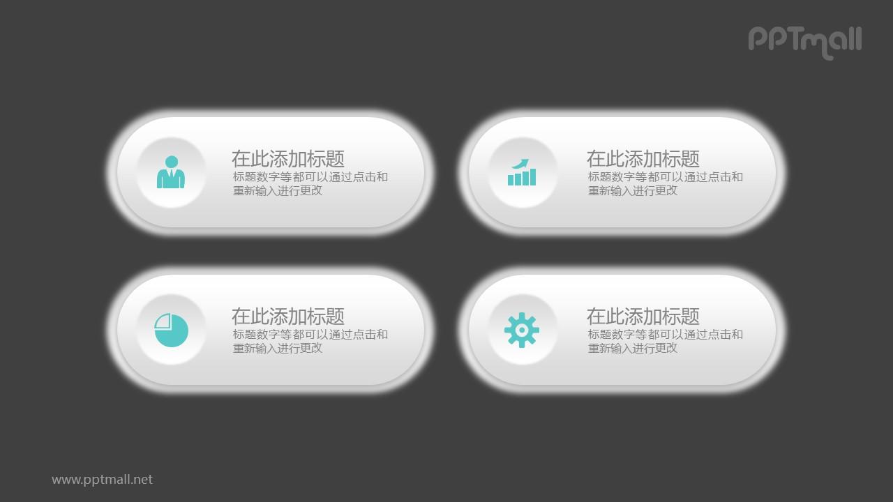 4个白色按钮目录PPT模板图示下载