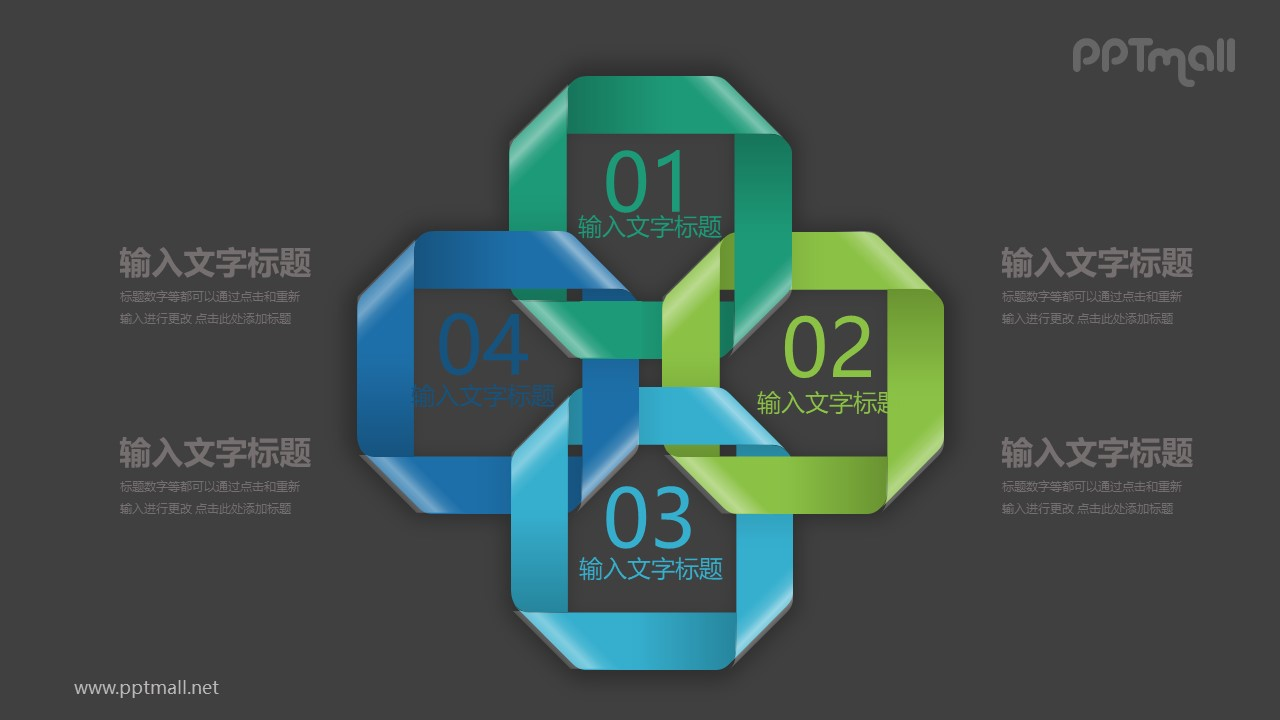 四个紧扣的环状丝带要点说明PPT模板图示下载