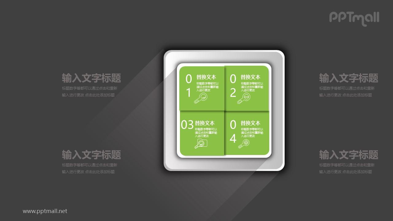 4个并列摆放的绿色方框文本说明PPT模板图示下载