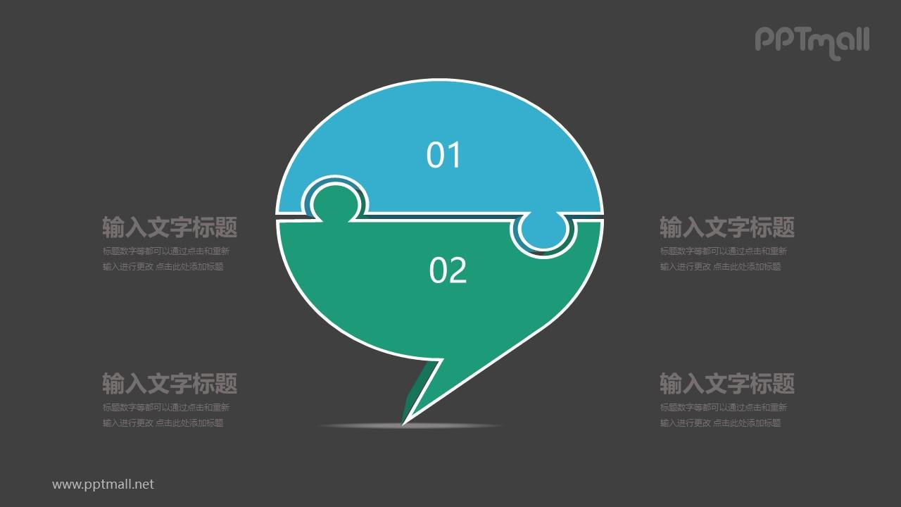 拼图合成的气泡框并列关系PPT模板图示下载