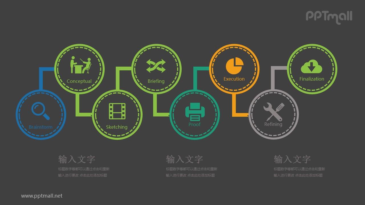简约风彩色图标递进关系PPT模板图示下载