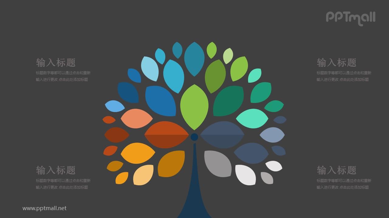 五彩茂盛的小树PPT模板图示下载