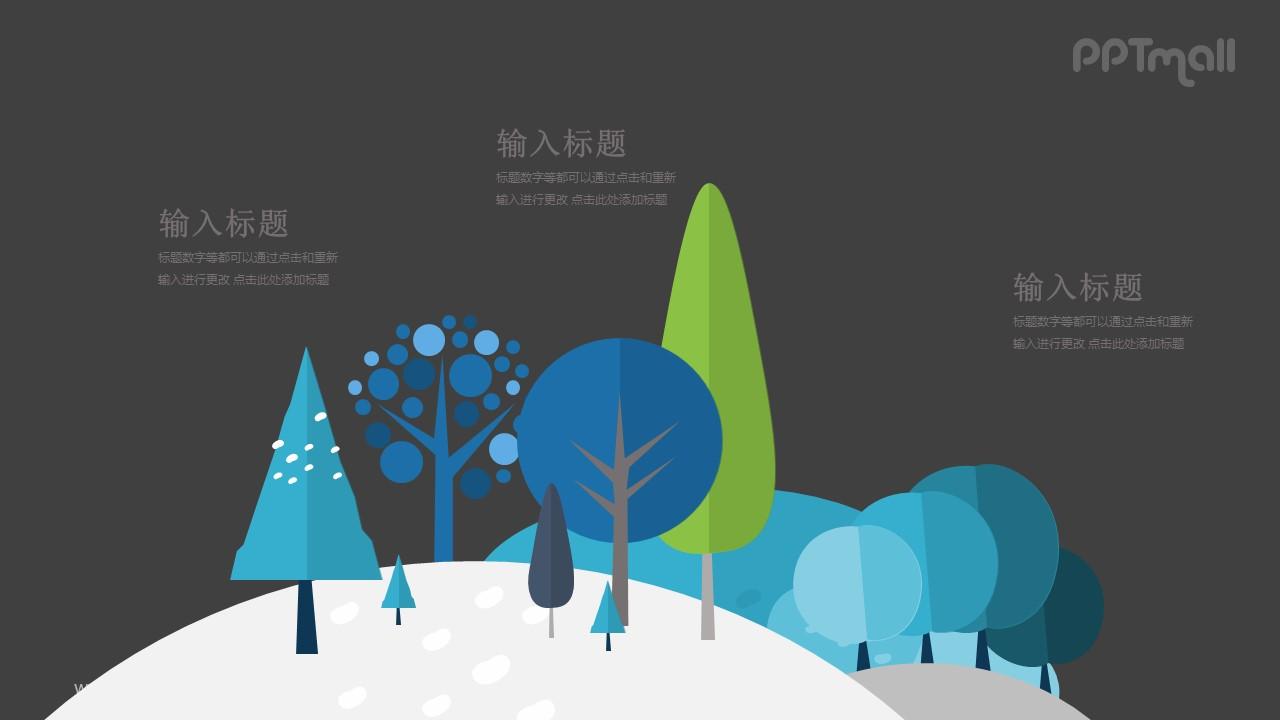 插画风冬日树林简约清新PPT模板图示下载