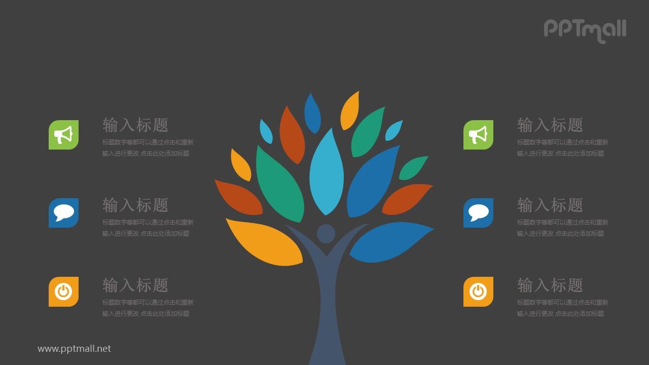抽象的人和树叶组成的五彩树PPT模板图示下载