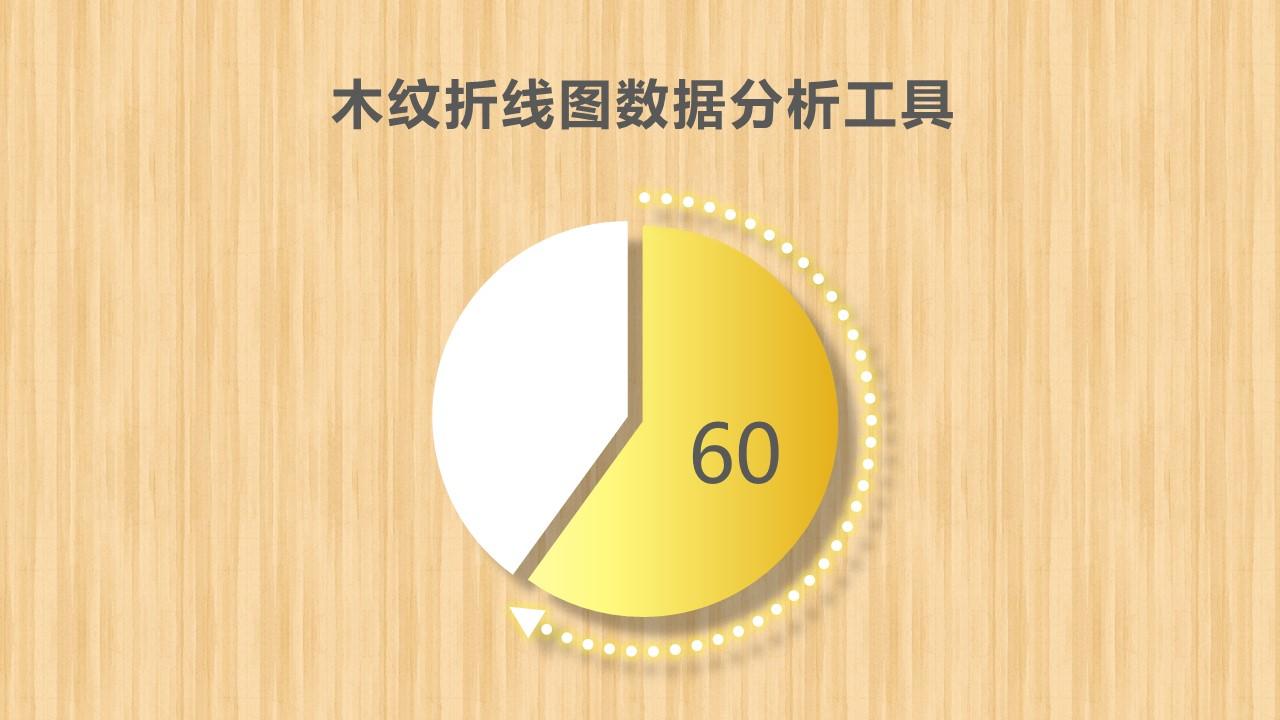 金色饼图PPT模板素材下载