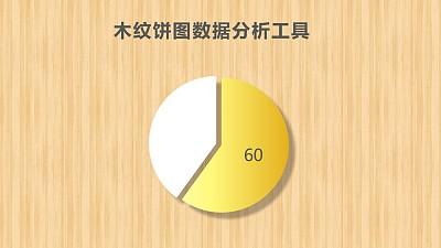 木纹饼图数据分析PPT图表下载