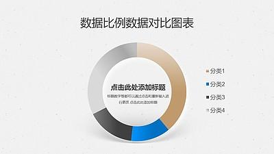 金属质感四部分占比分析圆环图PPT图表下载