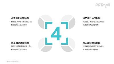 4个灰绿色拼图逻辑图PPT模板