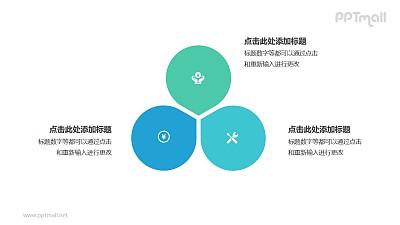 3部分蓝色花朵并列关系逻辑图PPT模板